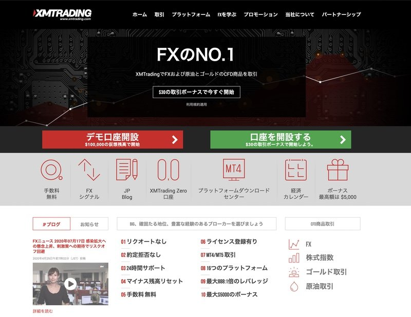 XM Trading in Japanese